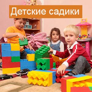 Детские сады Оссоры